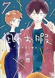 凪のお暇 1-7巻セット [コミック] コナリミサト