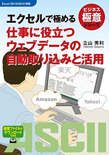 ビジネス極意シリーズ エクセルで極める 仕事に役立つウェブデータの自動取り込みと活用 アスキー書籍