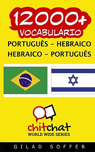 12000+ Portugues - Hebraico Hebraico - Portugues Vocabulario
