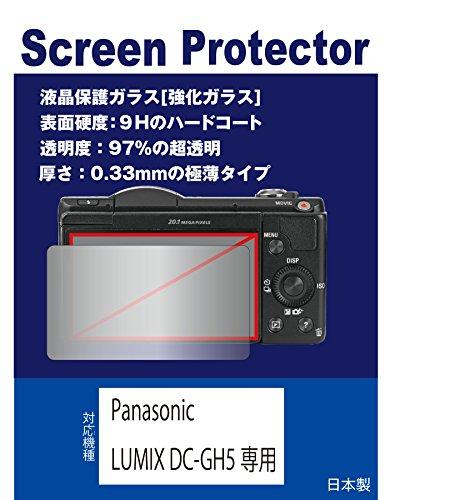 【強化ガラスフィルム 硬度9H 厚さ0.33mm 透明度97%】 Panasonic LUMIX DC-GH5専用 液晶保護ガラス(強化ガラスフィルム)