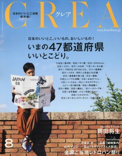 CREA2016年8月号 いまの47都道府県いいとこどり。