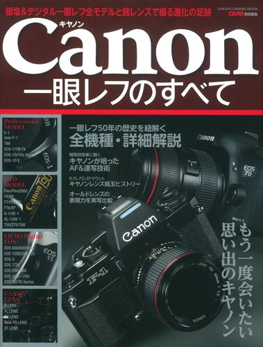 キヤノン一眼レフのすべて (Gakken Camera Mook)