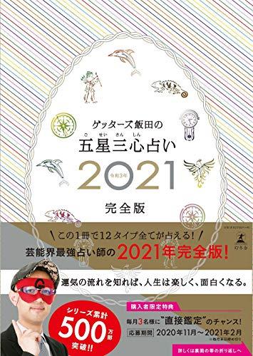 ゲッターズ飯田の五星三心占い2021完全版