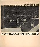 アンリ・カルティエ=ブレッソン近作集―決定的瞬間・その後 (1966年)