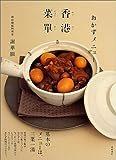 香港菜単(ホンコンチョイダン)―おかずメニュー