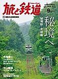 旅と鉄道 2015年 9月号 秘境へ 秘境駅・未成線