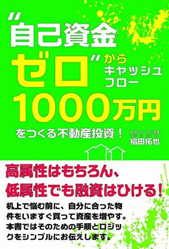 自己資金ゼロからキャッシュフロー1000万円をつくる不動産投資!
