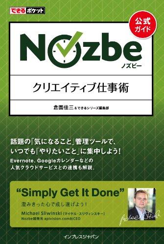 できるポケット[公式ガイド] Nozbe ノズビー クリエイティブ仕事術 できるポケットシリーズ