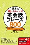 518gCzy4KiL. SL160  - 【おすすめ厳選10冊】Kindleアプリで英語を効率的に学ぶ