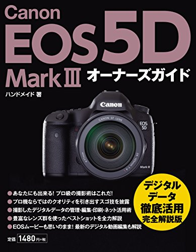 Canon EOS 5D Mark III オーナーズガイド