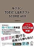 518tj+KEY L. SL160  - 【上級編】ノンネイティブ向けTOEIC900点突破法
