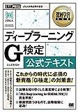 【試験当日対策】G検定「手抜き」合格テクニック ~10のポイント~(JDLA ディープラーニング ジェネラリスト検定)