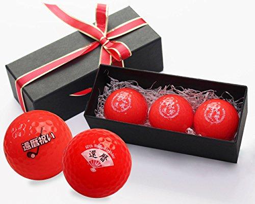 名入れ カラーゴルフボール 「赤・ 3個セット」<名入れの指定は、ギフトの設定にチェックしメッセージ欄に...