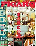 madame FIGARO japon (フィガロ ジャポン) 2019年8月号特集 新しい魅力発見 まだ見ぬ台湾。 [雑誌] フィガロジャポン