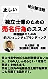 秋元独立塾 独立士業のための正しい売名行為のススメ (ノウハウ)