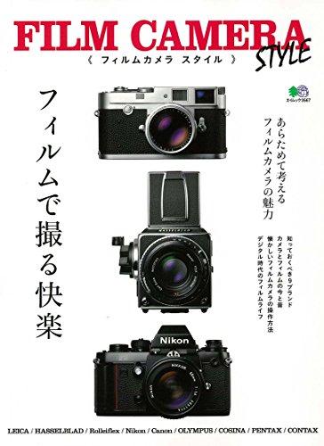 FILM CAMERA STYLE (エイムック 3567)