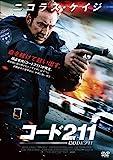 コード211 [DVD]