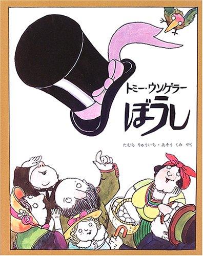 ぼうし (児童図書館・絵本の部屋)