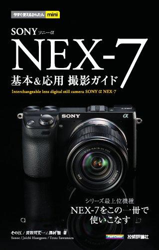 今すぐ使えるかんたんmini ソニー α NEX-7 基本&応用 撮影ガイド