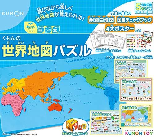 くもんの世界地図パズル PN-21