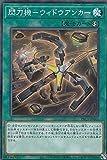 遊戯王 PAC1-JP045 閃刀機-ウィドウアンカー (日本語版 ノーマルパラレル) PRISMATIC ART COLLECTION