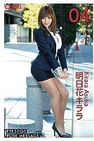 PRESTIGE POSE MESSAGE 明日花キララ04 (PRESTIGE DIGITAL BOOK SERIES)
