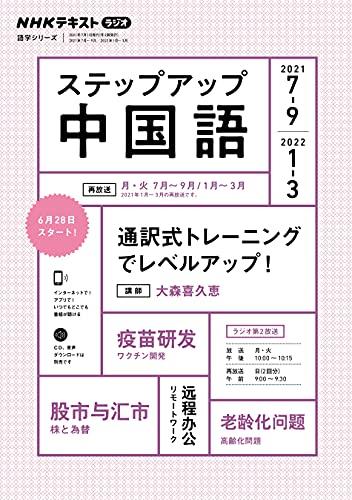 NHKラジオ ステップアップ中国語 2021年 7月~9月/2022年1月~3月 [雑誌] (NHKテキスト)