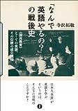 「なんで英語やるの?」の戦後史 ——《国民教育》としての英語、その伝統の成立過程