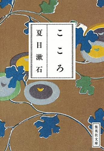 こころ (集英社文庫)