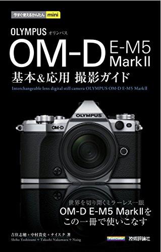 今すぐ使えるかんたんmini オリンパス OM-D E-M5 Mark II 基本&応用撮影ガイド