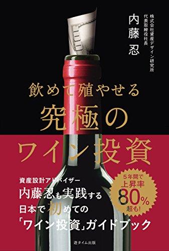 飲めて殖やせる 究極のワイン投資