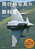 飛行機写真の教科書 (玄光社MOOK)