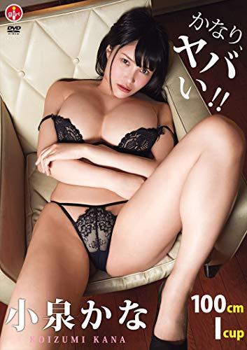 小泉かな かなり、ヤバい! 【DVD】