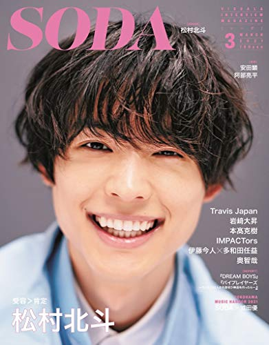 SODA 2021年3月号(表紙:松村北斗)