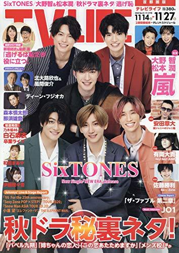 TV LIFE 11/27号 表紙SixTONES