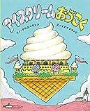 アイスクリームおうこく (ポプラ社の絵本)