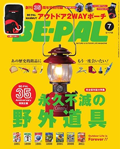BE-PAL(ビーパル) 2016年 07 月号 雑誌
