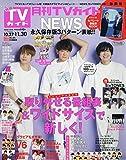 月刊TVガイド静岡版 2020年 12 月号 [雑誌]