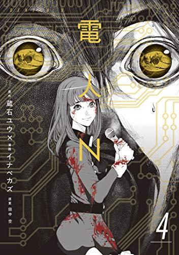 電人N(4) (コミックDAYSコミックス)