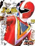 スーパー戦隊 Official Mook 20世紀 1990 地球戦隊ファイブマン (講談社シリーズMOOK)