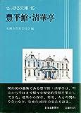 豊平館・清華亭 (1980年) (さっぽろ文庫〈15〉)