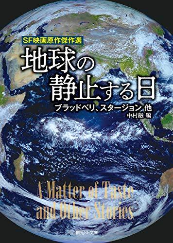 地球の静止する日 (創元SF文庫)