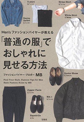 Men's ファッションバイヤーが教える 「普通の服」でおしゃれに見せる方法