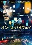 オン・ザ・ハイウェイ その夜、86分 [DVD]