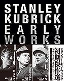 スタンリー・キューブリック 初期傑作選 Blu-ray BOX