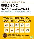 基礎から学ぶWeb広告の成功法則 ~Web広告を成功に導く考え方から、明日使える運用テクニックまで~