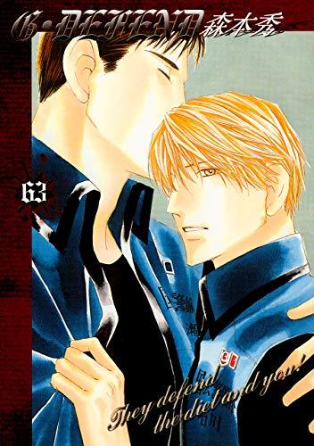 新装版G・DEFEND(63) (冬水社・ラキッシュコミックス)