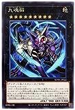 遊戯王 第11期 WPP1-JP064 九魂猫 R