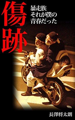 Kizuato bosozoku soregabokunoseishundatta (Japanese Edition)