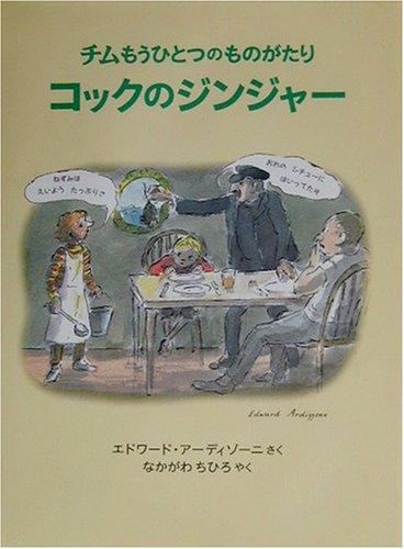 チムもうひとつのものがたり コックのジンジャー―チムシリーズ〈11〉 (世界傑作絵本シリーズ―イギリスの絵本)